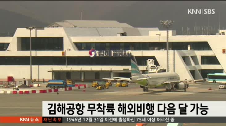 김해공항 다음달부터 무착륙 해외비행 가능