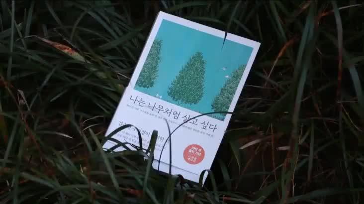 (04/19 방영) 행복한 책읽기 – 나는 나무처럼 살고 싶다 (윤영석 / 국회의원)