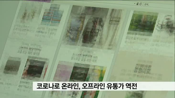"""오프라인 매장의 반격, """"내가 최저가!"""""""