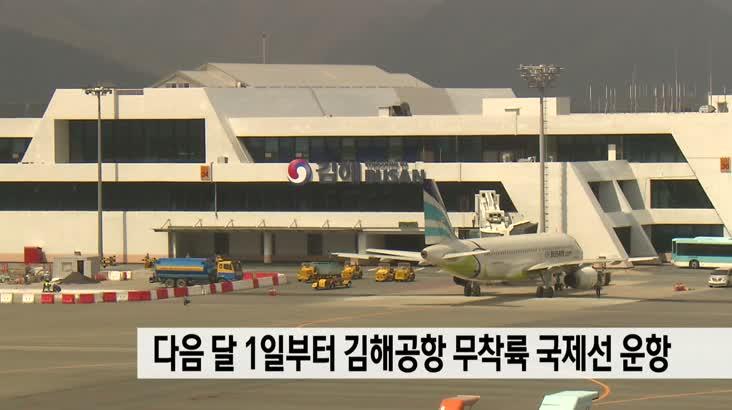 다음달 1일부터 김해공항 무착륙 국제선 운항