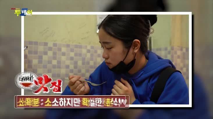 (04/19 방영) 테마맛집 – 소소하지만 확실한 분식 맛집