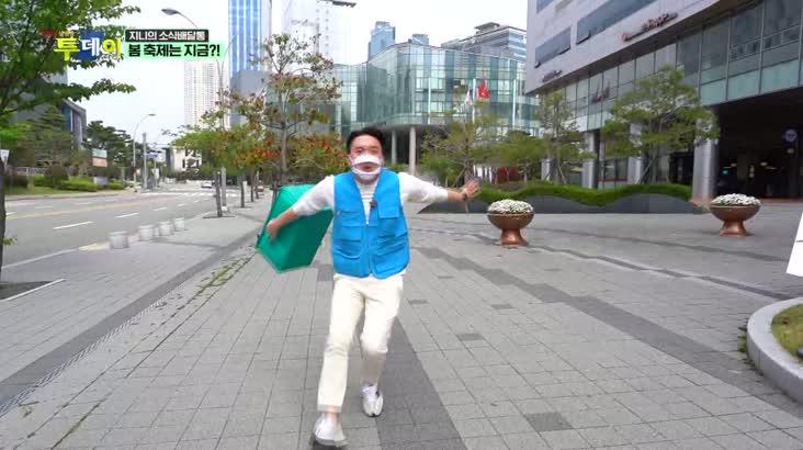 (04/19 방영) 지니의 소식배달통 – 봄 축제 취소 현장