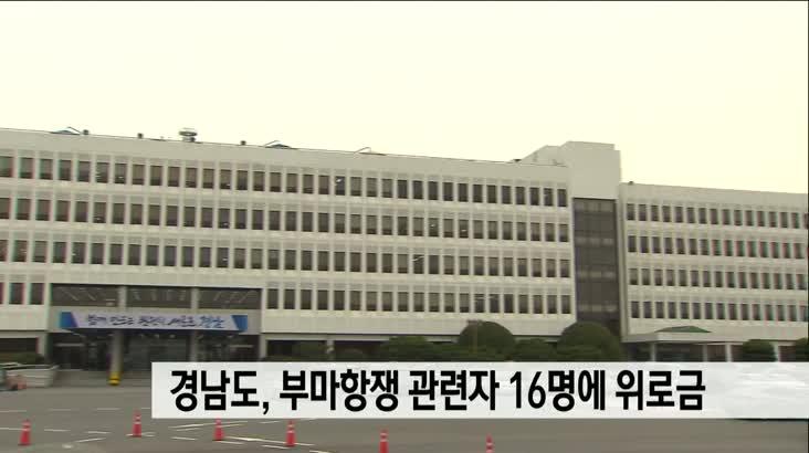 경남도, 부마민주항쟁 관련자 16명 위로금 지급