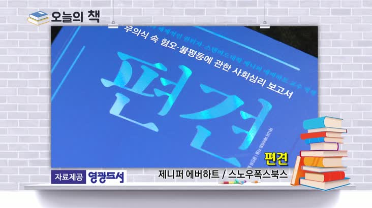 [오늘의책]편견