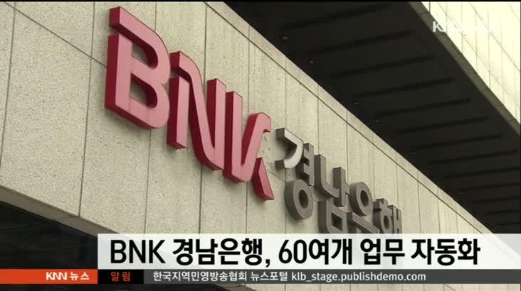 BNK 경남은행, 60여개 업무 자동화