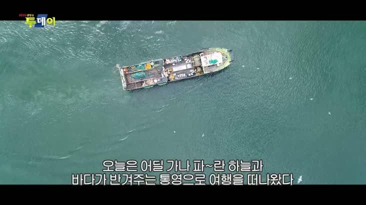 (04/21 방영) 고독한 여행가 – 예술의 고장 '통영'