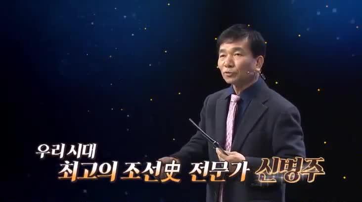 (05/02 방영) 최강1교시 – 공간으로 읽는 조선사 (신병주 / 역사학자)