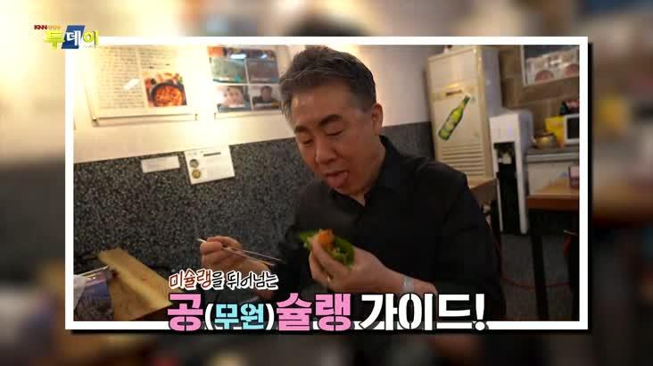 (04/26 방영) 테마 맛집 – 공(무원)슐랭 가이드