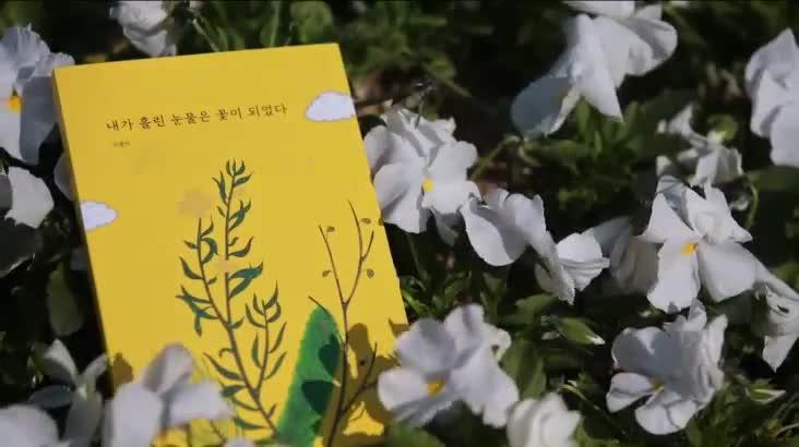 (04/26 방영) 행복한 책읽기 – 내가 흘린 눈물은 꽃이 되었다 (이광기 / 탤런트)