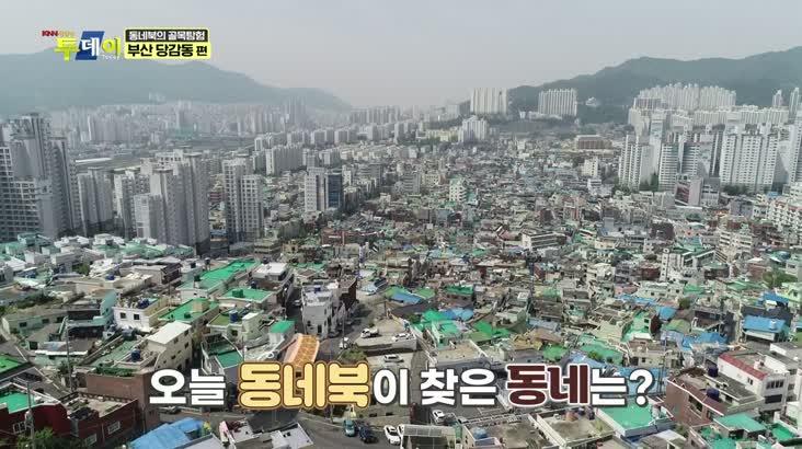 (04/27 방영) 동네북의 골목탐험 – 부산 당감동
