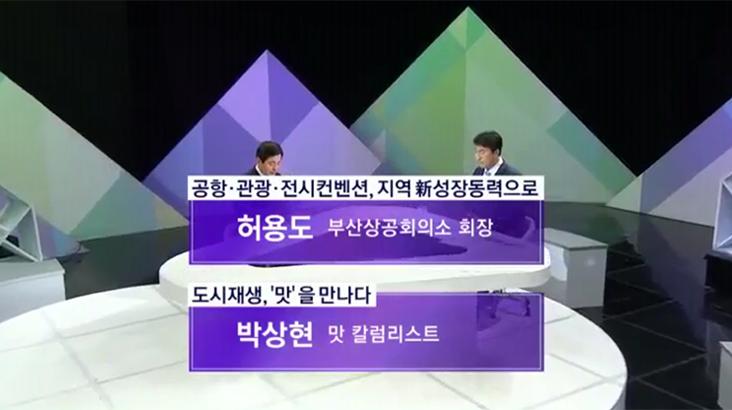 (01/26 방영) 파워토크 – 허용도 (부산상의회장),박상현(맛칼럼리스트)