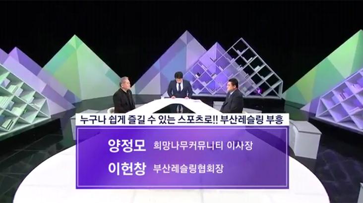 (02/02 방영) 파워토크 – 양정모 (희망나무커뮤니티 이사장), 이헌창 (부산레슬링협회장)