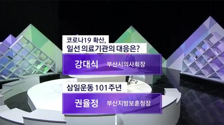(03/01 방영) 파워토크 – 강대식(부산시의사회장), 권율정(부산지방보훈청장)