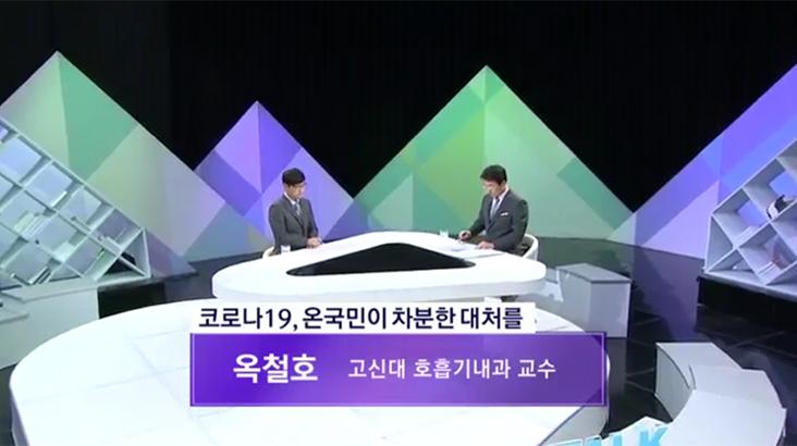 (03/08 방영) 파워토크 – 옥철호(고신대 호흡기내과 교수)