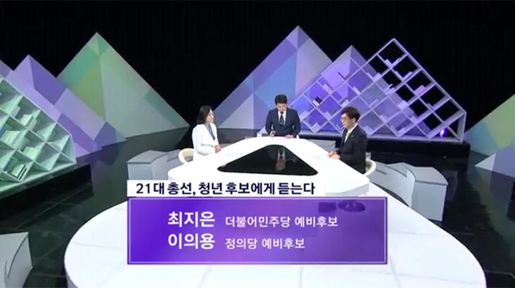 (03/22 방영) 파워토크 – 최지은(더불어민주당 예비후보), 이의용(정의당 예비후보)