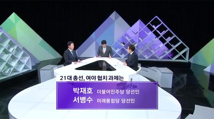 (04/26 방영) 파워토크- 박재호(더불어민주당 당선인), 서병수(미래통합당 당선인)