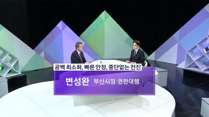 (05/10 방영) 파워토크 – 변성완(부산시장 권한대행)