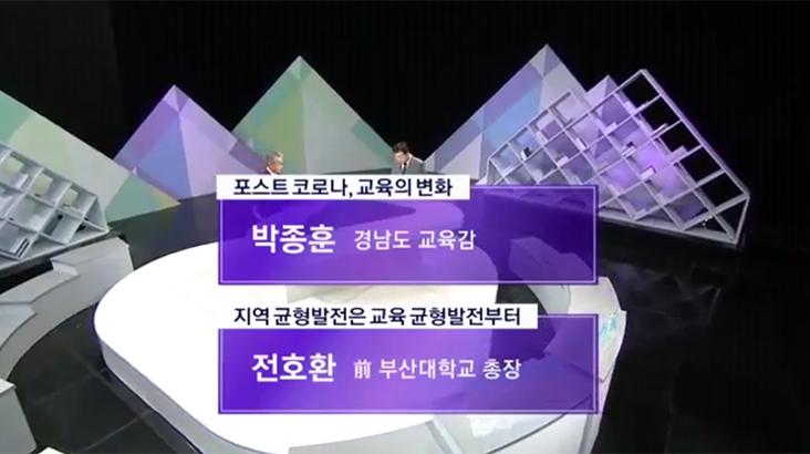 (05/31 방영) 파워토크 – 박종훈(경남도교육감), 전호환(前 부산대학교 총장)