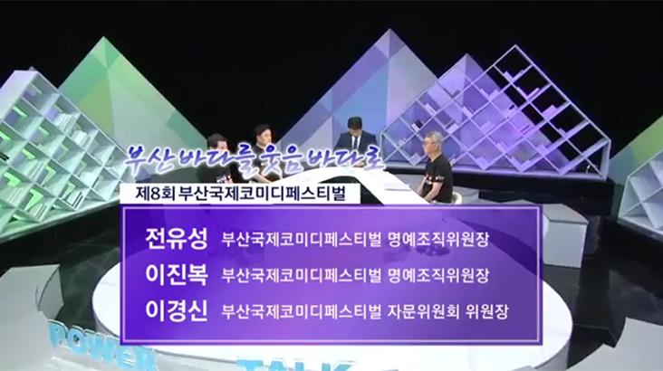(08/16 방영) 제8회 부산국제코미디페스티벌