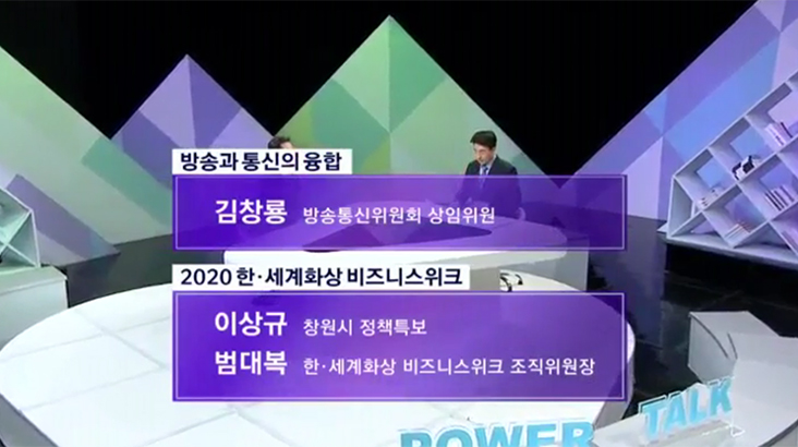 (11/08 방영) 김창룡 방송통싱위원 / 2020 한세계화상 비즈니스위크