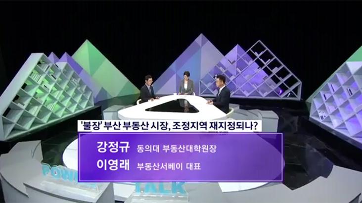 (11/15 방영) '불장' 부산 부동산 시장, 조정지역 재지정되나?