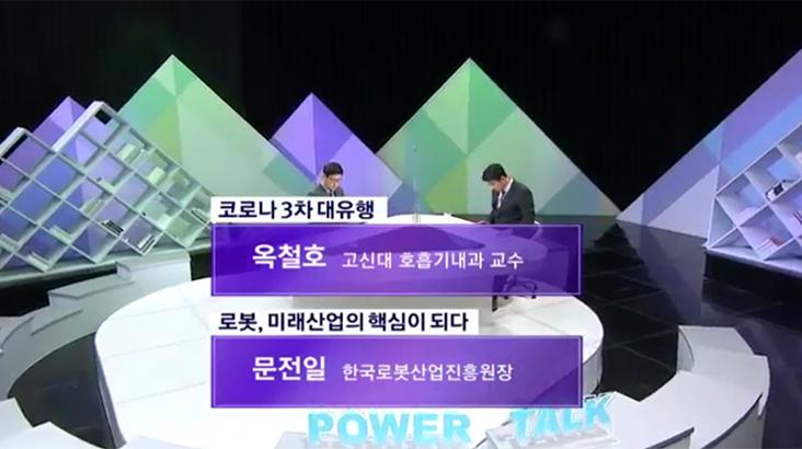 (12/20 방영) 옥철호 고신대 호흡기내과 교수 / 문전일 한국로봇산업진흥원장