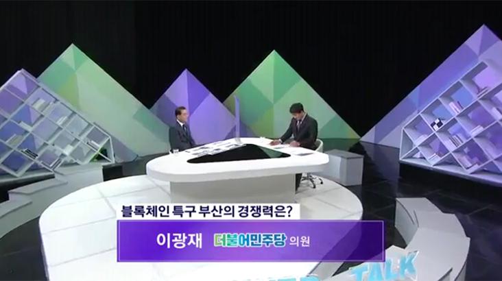 (01/10 방영) 블록체인 특구 부산의 경쟁력은? / 이광재 더불어민주당 의원
