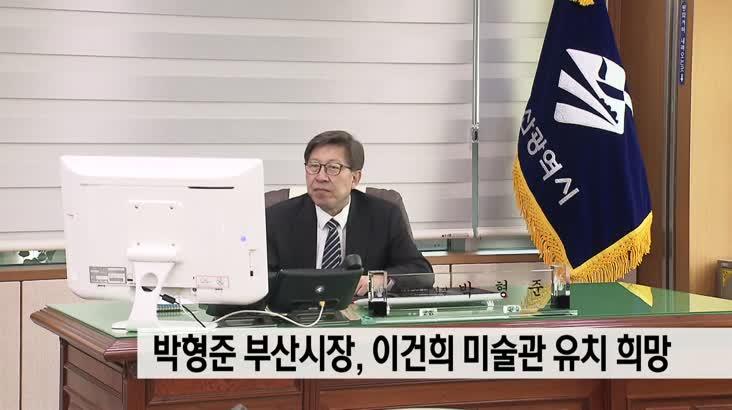 박형준 부산시장, 이건희 미술관 유치 희망