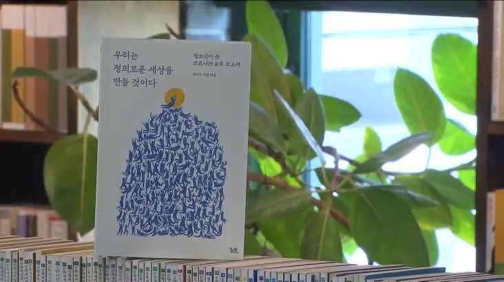 (05/03 방영) 행복한 책읽기 – 우리는 정의로운 세상을 만들 것이다 (김석준 / 부산교육감)