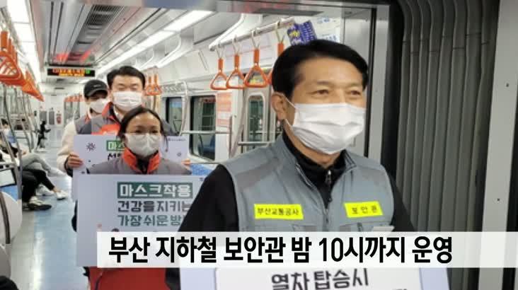 부산 지하철 보안관 운영시간 10시까지 연장