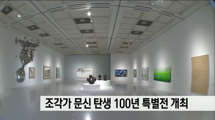조각가 문신 탄생 100년 특별전 개최