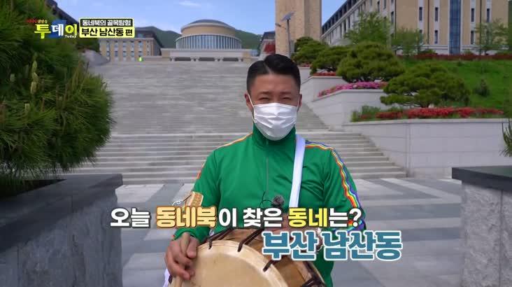 (05/04 방영) 동네북의 골목탐험 – 부산 남산동
