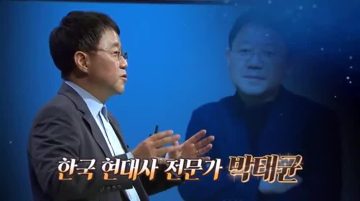 (05/09 방영) 최강1교시 – Review 박정희 I 박정희는 누구인가? (박태균 / 역사학자)