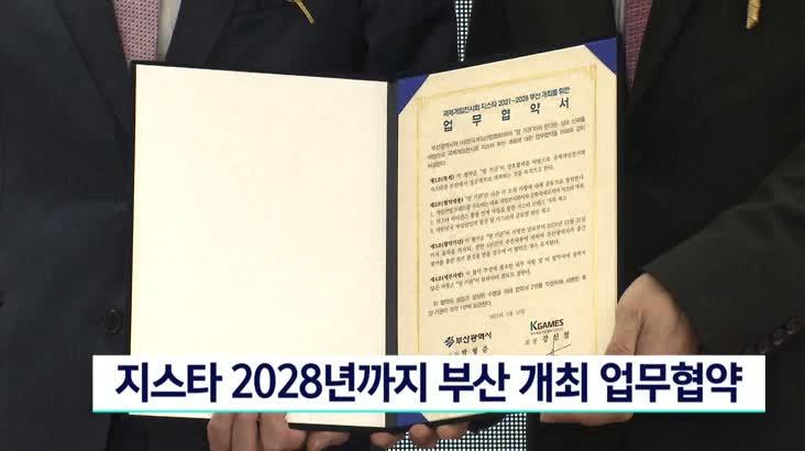 지스타 2028년까지 부산 개최 업무협약