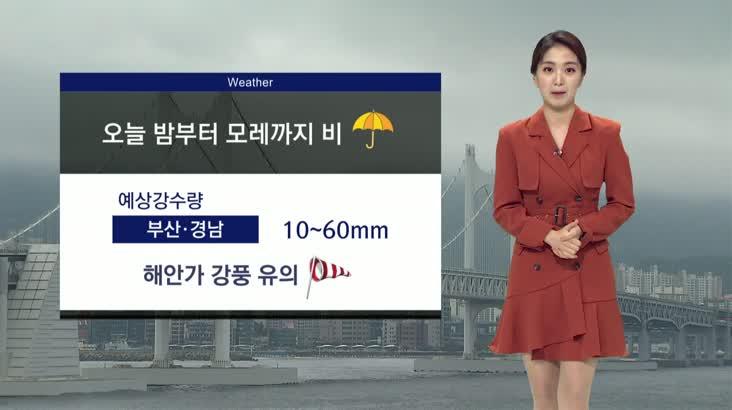 뉴스아이 날씨 5월 15일(토요일)