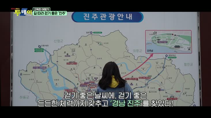 (05/12 방영) 고독한 여행가 – 길 따라 걷기 좋은 '진주'