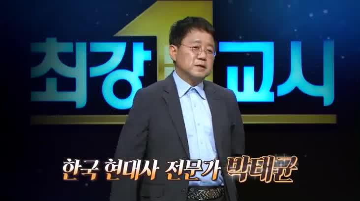 (05/16 방영) 최강1교시 – Review 박정희 Ⅱ 성장의 신화, 박정희 시대 (박태균 / 역사학자)