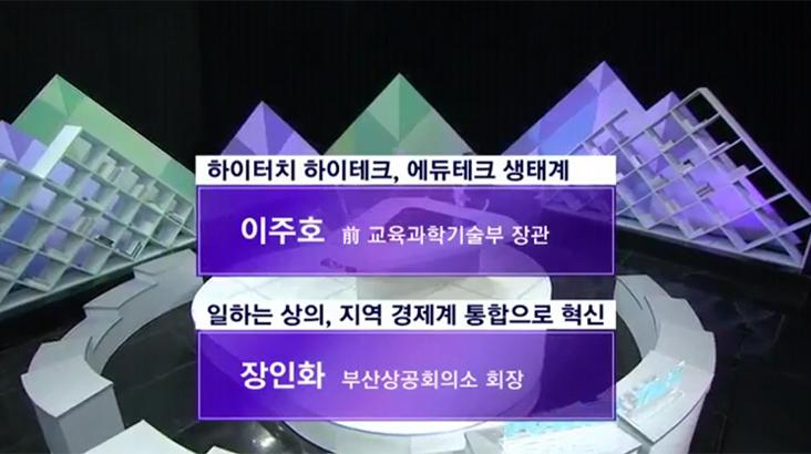(05/16 방영) 이주호 前 교육과학기술부 장관 / 장인화 부산상공회의소 회장