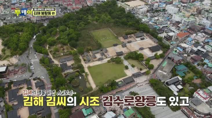 (05/18 방영) 동네북의 골목탐험 – 김해 봉황동