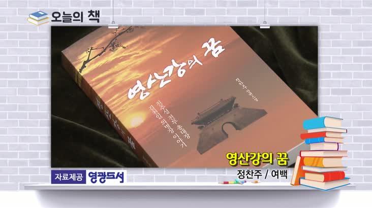 [오늘의책]영산강의 꿈