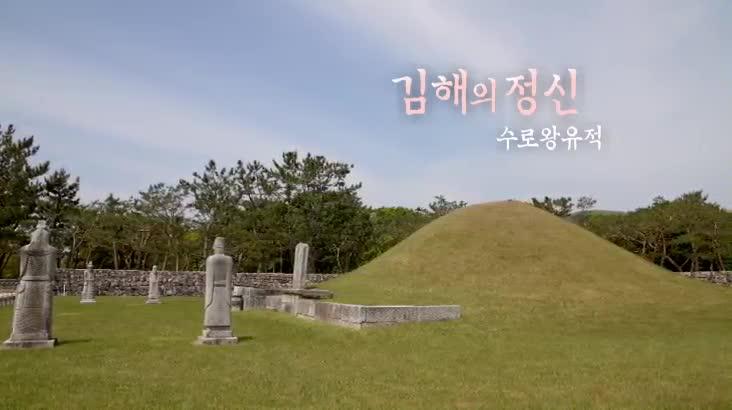 (05/22 방영) 위대한 유산 100경 – 김해의 정신, 수로왕 유적