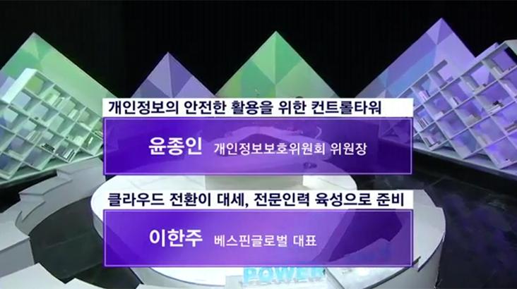 (05/23 방영) 윤종인 개인정보보호위원회 위원장 / 이한주 베스핀글로벌 대표