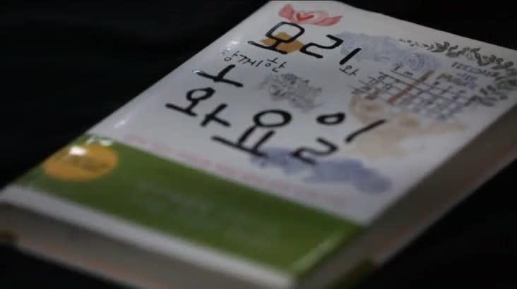 (05/24 방영) 행복한 책읽기 – 모리와 함께한 화요일 (서승진 / 남해지방해양경찰청장)
