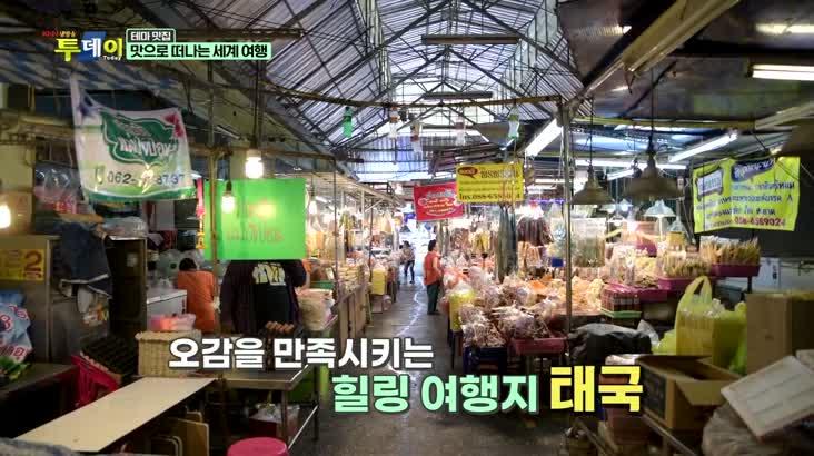 (05/24 방영) 테마 맛집 – 세계 음식에 빠져'맛'!