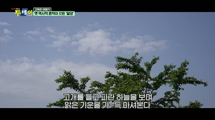(05/26 방영) 고독한 여행가 –  옛 역사적 흔적이 깃든 '밀양'