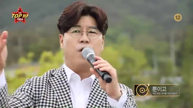 (05/29 방영) 전국 TOP10 가요쇼 – 849회