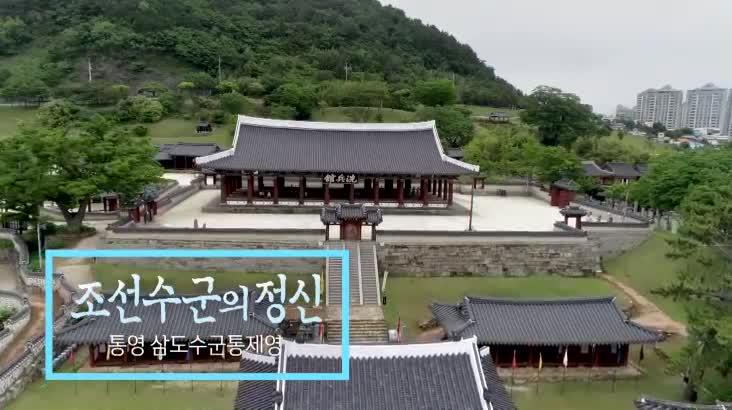 (05/29 방영) 위대한 유산 100경 – 조선 수군의 정신, 통영 삼도수군통제영