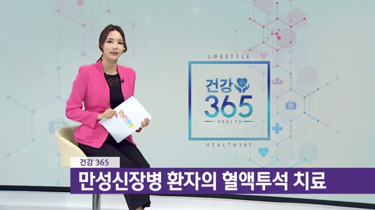 [건강365]만성신장병과 올바른 혈액투석 방법