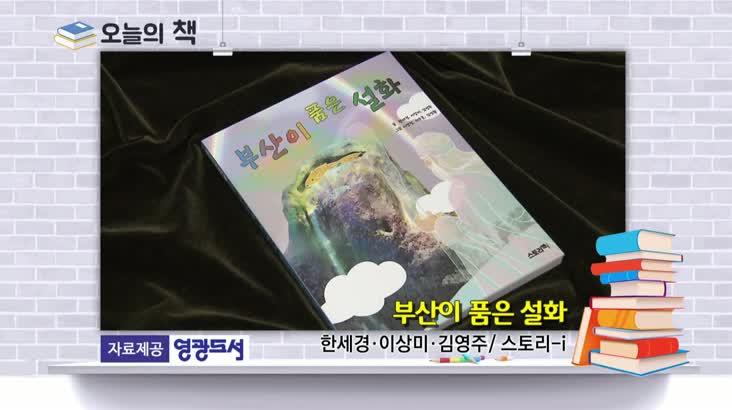 [오늘의책]부산이 품은 설화/ 한세경, 이상미, 김영주/ 스토리-i