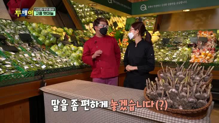 (05/27 방영) 신선한 우리밥상 – 고흥 햇마늘